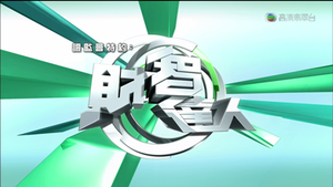 TVB-OUTSMART.PNG