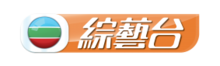 TVB Asian Variety 2017 logo.png