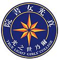 True Light Girls College Logo.jpg