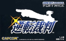 Ace attorney GBA cover.png