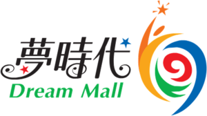 Dream Mall logo.png