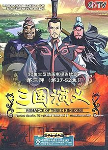 Three Kingdoms Anime DVD VOL2 Cover.jpg