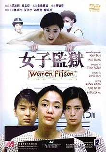 Women's Prison movie poster 1988.jpg