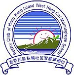 Rotary Club of Hong Kong Island West Hong Chi Morninghope School Logo.jpg