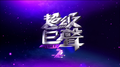 TVB-The Voice 2.png