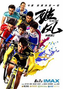 To The Fore concept poster.jpg
