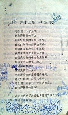 小学毕业歌曲_毕业歌 - 维基百科,自由的百科全书