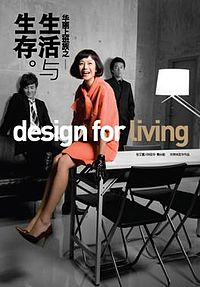 Design for living poster.jpg