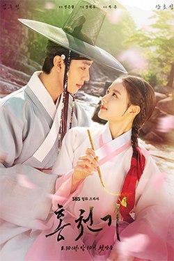 🔥#紅天機🔥 EP02 Preview 主演:#金裕貞、#安孝燮、#孔明、#郭時暘《#韓劇》
