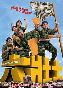 Six Strong Guys poster.jpg