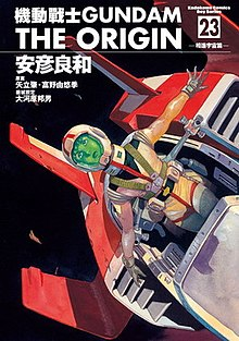 機動戰士GUNDAM THE ORIGIN 23.jpg