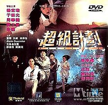 Once a Cop DVD cover.jpg