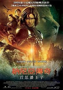 The Chronicles of Narnia Prince Caspian tw post.jpg