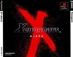 Xenogears Game Cover.jpg