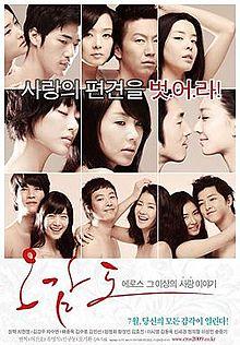 Five Senses of Eros film poster.jpg