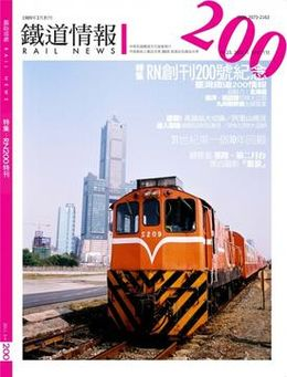 RN200cover.preview.jpg