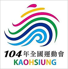The National Games Kaohsiung 2015 LOGO.jpg