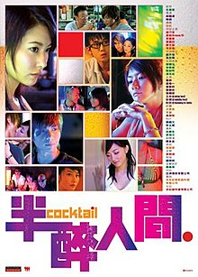 Cocktail movie poster 2006.jpg