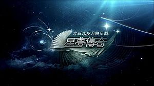 TVB The Voice of the Stars.jpg