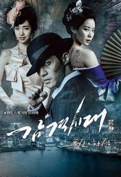 Inspiring Generation The Birth of the God of Battle.jpg
