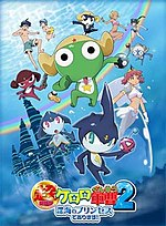 Keroro Movie 2.jpg