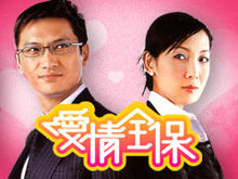 TVB Drama Love Guaranteed logo.jpg
