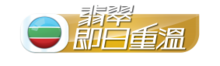 TVB Jade Catch Up logo 2017.png