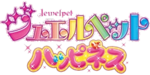 Jewelpet Happiness logo.png