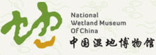 Logo of National Wetland Museum of China in 2016.jpg