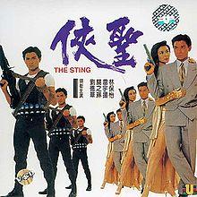 侠圣 (1992年电影)