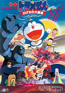 Doraemon the Movie 1982.jpg