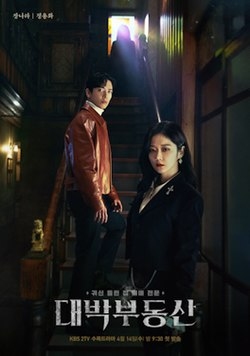 韓劇《大發不動產》대박부동산/大박不動產》播出日期:2021年4月14日-2021年6月3日