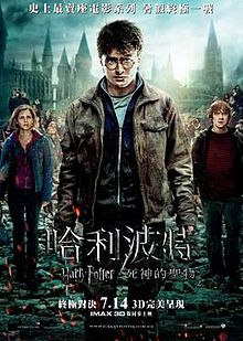 Harry Ppotter and The Ddeathly Hallows Movie Poster.jpg