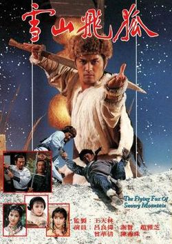 TVB series The Flying Fox of Snowy Mountain 1985.jpg