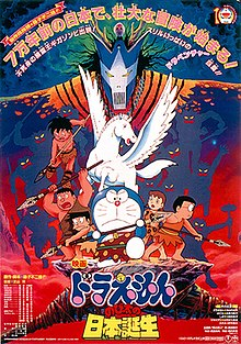Doraemon Movie 1989 Poster.jpg