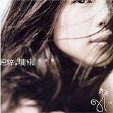 彭靖惠 - 维基百科,自由的百科全书