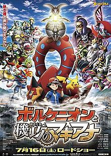 Pokemon the Movie 19 poster.jpg