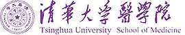 School of Medicine Tsinghua University.jpg