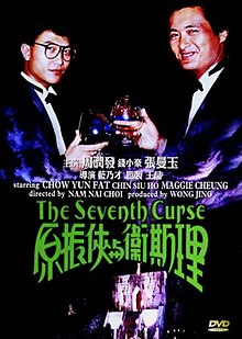 The Seventh Curse movie poster.jpg