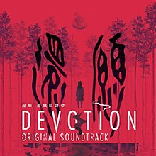 Devotion Original Soundtrack.jpg