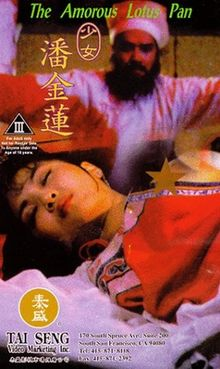 The Amorous Lotus Pan 1994 poster.jpg