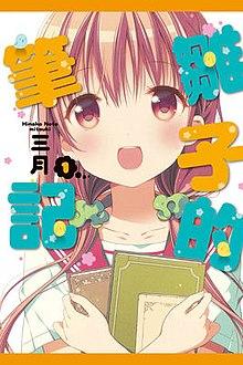 雏子的笔记第1册漫画封面.jpg