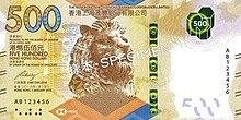 Five hundred hongkong dollars (HSBC)2018 series - front.jpg