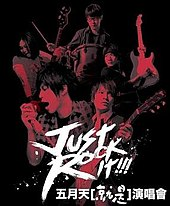 Mayday - Just Rock It World Tour poster.jpg