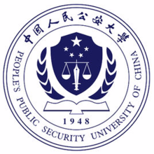 People's Public Security University of China.png