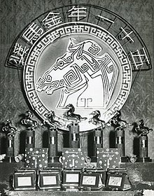 1962 1st Golden Horse Awards Signboard and Trophies.jpg