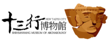 Shihsanhang Museum of Archaeology logo.png