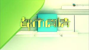 TVB Pleasure & Leisure 2013.jpg