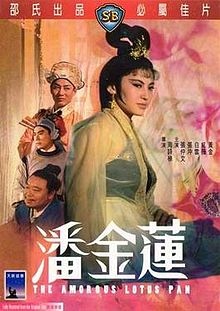 The amorous lotus pan poster.jpg