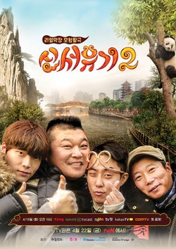 New Journey to the West 02.jpg